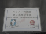 Church of Christ Northeast Japan Disaster Relief