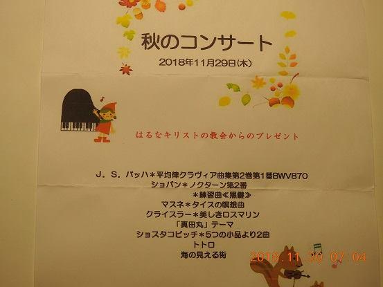 Program for the Autumn Concert for the Natori Elementary School