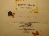 Program for the Autumn Concert for the Natori Elementary School