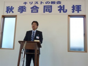 Kushida-san, minister for the Hitachi church in Ibaraki Prefecture, was the featured speaker for the Autumn Join Worship.