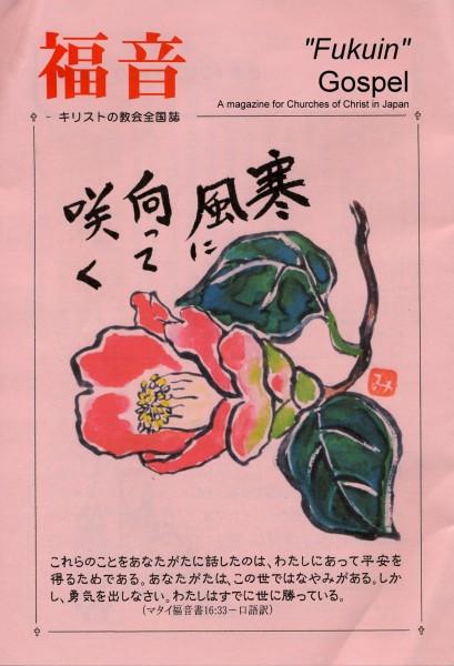 """""""Fukuin"""" = Gospel"""
