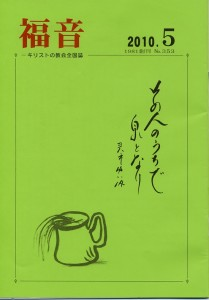 May 2010 Fukuin