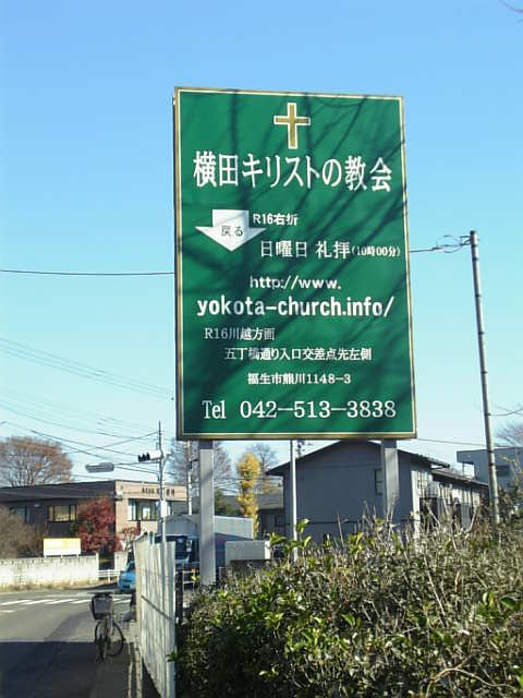 Church sign for Japanese