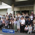 Ibaraki Seminar