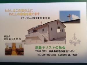 Naha building dedication, Okinawa Japan